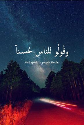 Dirtyboy420 Al Qur Aan Surat 2 Al Baqarah Part Of Verse 83 Quran Quotes Beautiful Islamic Quotes Islamic Quotes Wallpaper