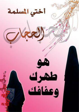 الحجاب خلفيات ورزيات الحجاب 3dlat Net 07 16 Fb84 Women Women S Top Niqab
