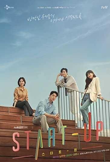 دانلود سریال زیرنویس Start Up 2020 Drama Korea New Korean Drama Korean Drama Series