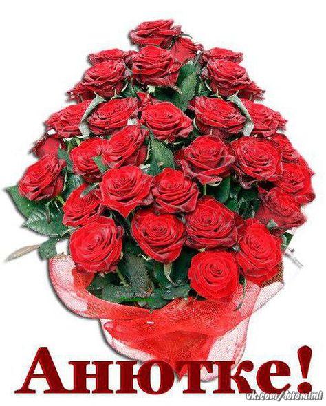 Анюту с днем рождения картинки с цветами