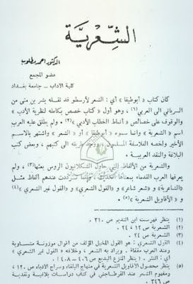 الشعرية أحمد مطلوب Pdf Bullet Journal Journal
