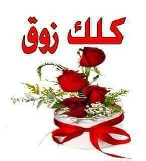 Pin By Fouzou On يسلموووو يا ذوق Good Morning Images Flowers Beautiful Morning Messages Beautiful Flowers Wallpapers