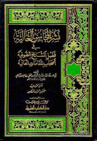 Nashr Al Mahasin Al Ghaliyah نشر المحاسن الغالية فضل المشايخ الصوفية اصحاب Free Books Download Free Books Books