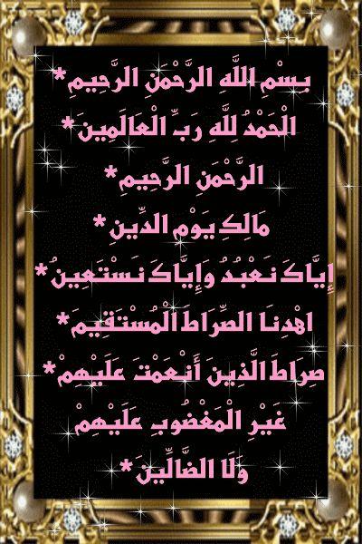 أسباب نزول آيات القرآن السبع المثاني الفاتحة Book Cover Blog Posts Blog