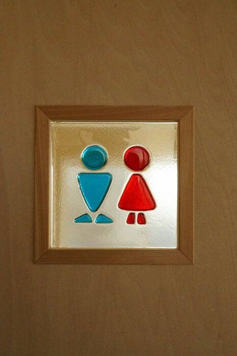 楽天市場 フュージング トイレシリーズ1 男女 レッド ブルーグリーン 12cm 12cm Glassliving奏 フュージング グラスアート ステンドグラス デザイン