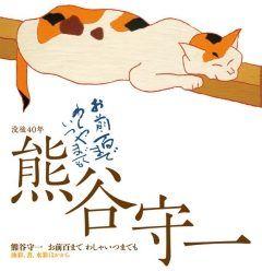 明治大正昭和に活躍した画家熊谷守一の没後40年企画展熊谷守一 お前百まで わしゃいつまでもが香雪美術館で開催されていますよ ポスターのふにゃんとした猫が気になっていたんですよね 輪郭の線や色づかいなど一見簡単なように見えていましたがなかなか奥深い独特の作風です とってもおもしろい 身近にいる生き物や石ころ草花などを97歳まで描き続けた熊谷守一の作品が一堂に介する貴重な機会です ぜひぜひ一度ご覧になってみてください tags[兵庫県]