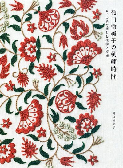 530 Zipcy Coloring Book Kayliebooks Japanese Embroidery Hand Embroidery Designs Embroidery Tutorials