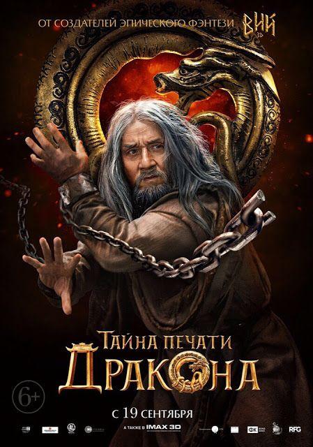 افلام عربي وأجنبي جديده و حصري فيلم Journey To China The Mystery Of Iron Mask 20 Horror Movies On Netflix New Movie Posters Movies To Watch Online