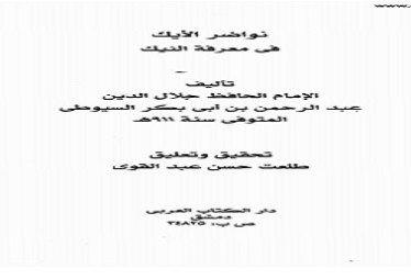 نواضر الايك في معرفه النيك الامام الحافظ عبد الرحمن السيوطي Pdf 2 Math Books Website