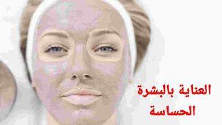 خطوات أساسية للعناية بالبشرة الحساسة Sensitive Skin Skin Sleep Eye Mask