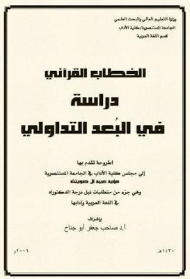 الخطاب القرآني دراسة في البعد التداولي دكتوراه Pdf Person