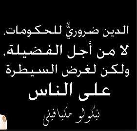 حكم عن الفضيلة اقوال وحكم عن الفضيلة Arabic Calligraphy