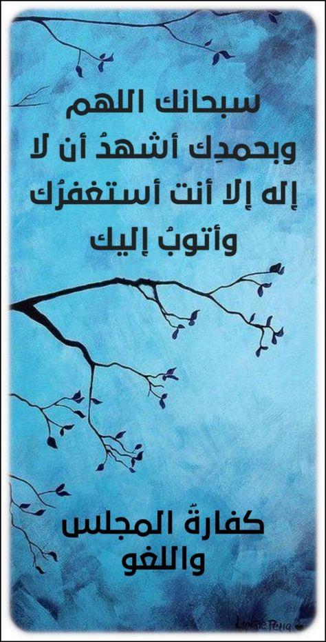 سبحانك اللهم وبحمدك اشهد ان لا اله الا انت استغفرك واتوب اليك كفارة المجلس واللغو Movie Posters Arabic Calligraphy Poster