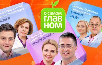 O Samom Glavnom Skrytyj Infarkt Doktor Myasnikov Vypusk 03 09 2018 Rossiya 1 Smotret Onlajn Diabetes Volos News