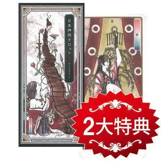 Japanese Myth Tarot Yamamoto Naomi Majors only   Darling