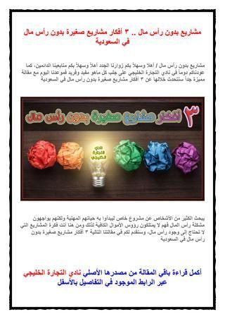 مشاريع بدون رأس مال 3 أفكار مشاريع صغيرة بدون رأس مال في السعودية In 2020 Microsoft Word Document Projects Learning