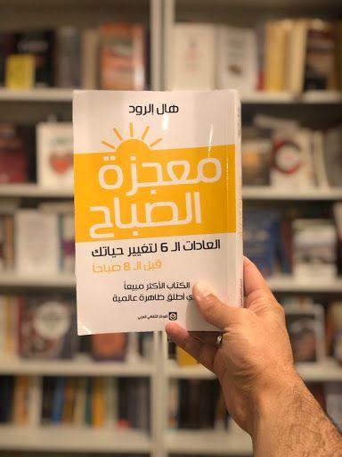 تحميل كتاب معجزة الصباح Pdf Books Entertaining