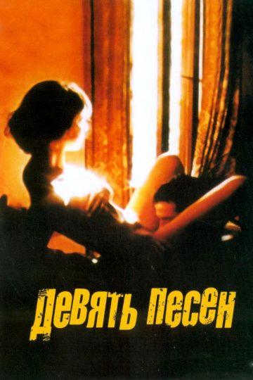 9 Pesen Film 2004 9 Songs Songs Movies
