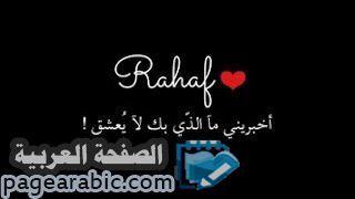 معنى اسم رهف Rahaf Names Incoming Call Screenshot Incoming Call