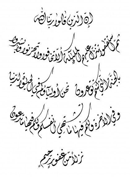 Free Islamic Calligraphy Portfolio Categories Qur An In 2020 Islamic Calligraphy Islamic Art Calligraphy Calligraphy Name