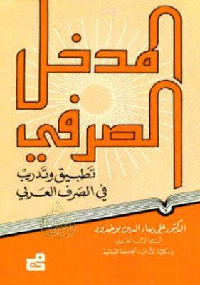 المدخل الصرفى تطبيق وتدريب في الصرف العربي علي بوخدود Pdf Pdf Books Books Pdf Books Download