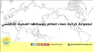 المعرفة الجغرافية كتب ومقالات في جميع فروع الجغرافيا الخرائط World Map Map Labels