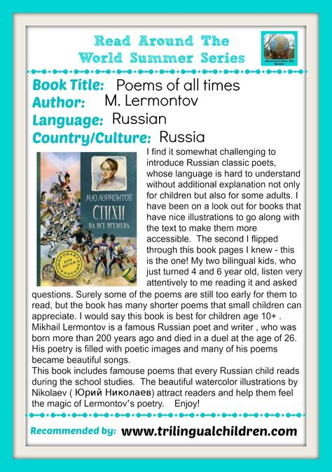 Great Russian book to introduce Lermontov poems + Russian songs to listen to - Raising a Trilingual Child