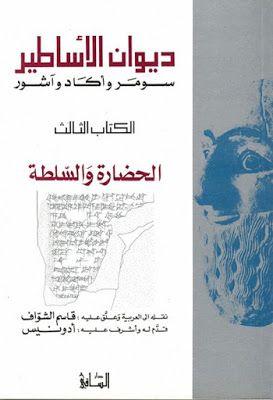 ديوان الأساطير سومر وأكاد وآشور الجزء الثالث الحضارة والسلطة Pdf Books Book Cover Cover