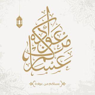 صور عيد الفطر 2020 اجمل صور تهنئة لعيد الفطر المبارك Eid Greetings Happy Eid Eid Al Fitr
