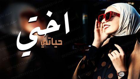 شيلات رقص حماس قوي جديد 2020 اختي حياتي اهداء من الاخ الى الاخت Movie Posters Movies Poster