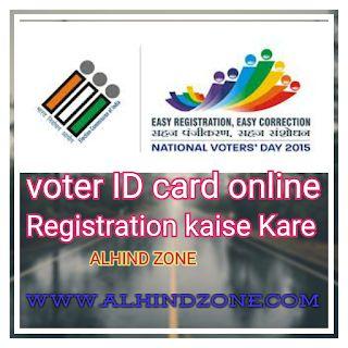Voter Id Card Online Registration Kaise Invitationcarddesign