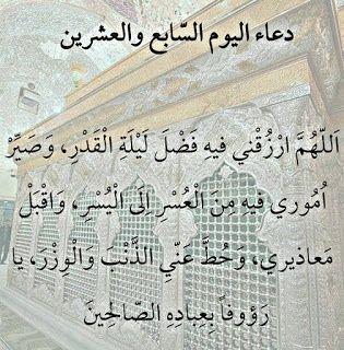 دعاء اليوم في رمضان 1440 لكل يوم دعاء جميع ادعية شهر رمضان 2019 Ramadan Lantern Ramadan Duaa Islam