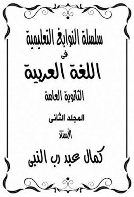 سلسلة النوابغ فى اللغة العربية الصف الثالث الثانوي Pdf