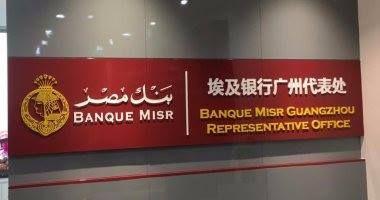 بنك مصر يدخل سوق روسيا بافتتاح مكتب تمثيلى فى موسكو Broadway Shows Broadway