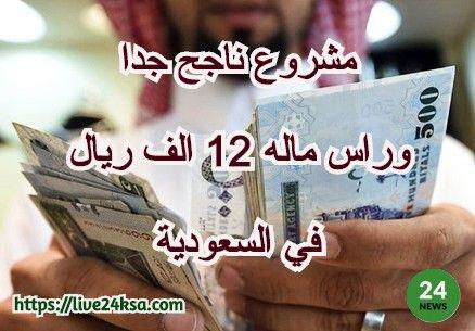 مشروع ناجح جدا وراس ماله 12 الف ريال في السعودية ما هو يا ترى Trading Personalized Items Dollar
