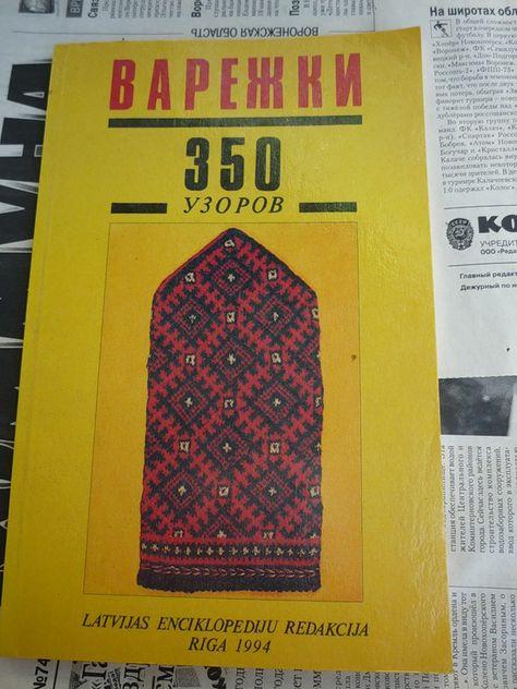 дневник воронежская область