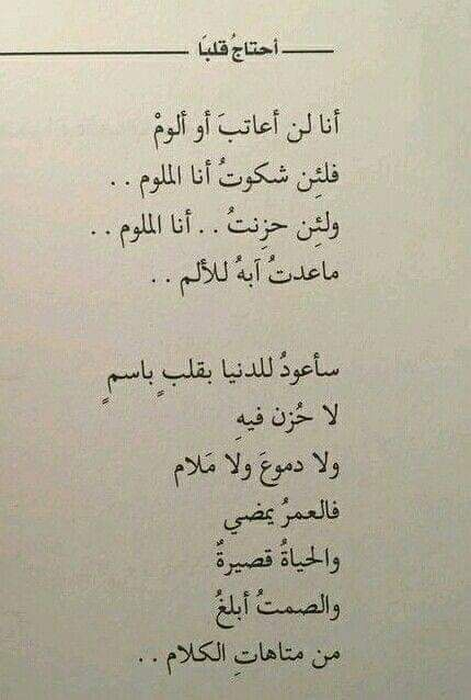 Pin By Wallaa Abbas On Arabic Typing Quotations Words Quotes
