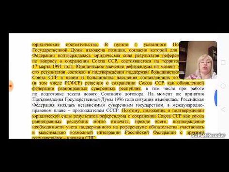 Ответ Путина о том, что СССР и РСФСР живы, но находятся под внешним управлением! - YouTube