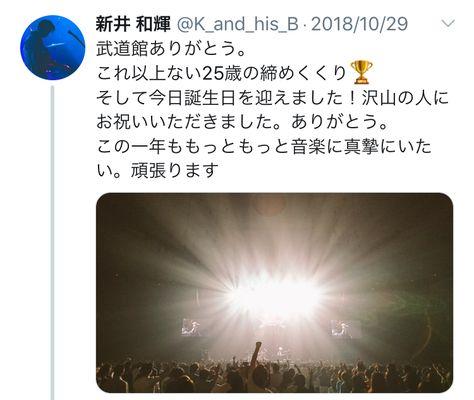 新井 和輝 twitter