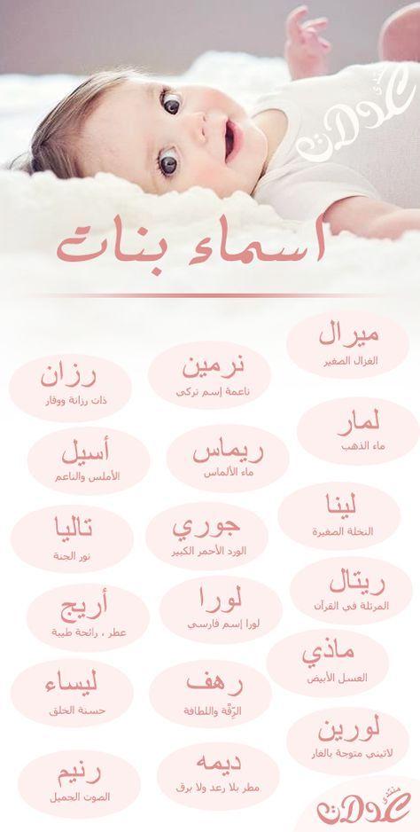 اسماء بنات جديدة 2019 اكبر مجموعة لأسماء البنات ومعانيها Arabic Baby Girl Names Muslim Baby Names Arabic Baby Names