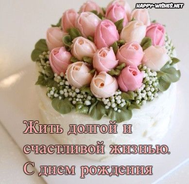 Happy Birthday Wishes In Russian Birthday Wishes Happy Birthday In Russian Happy Birthday Fun