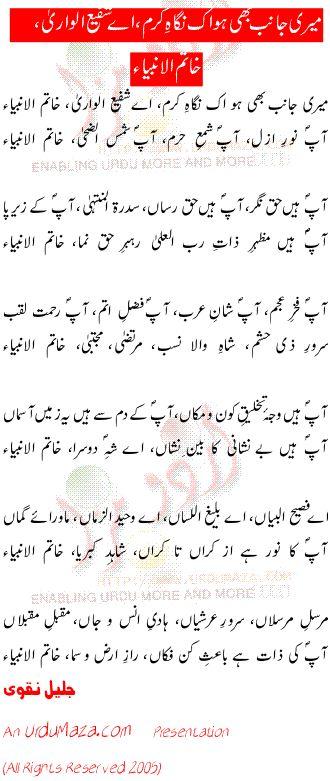 Image Result For Meri Janib Bhi Ho Ek Nigahe Karam Lyrics Words