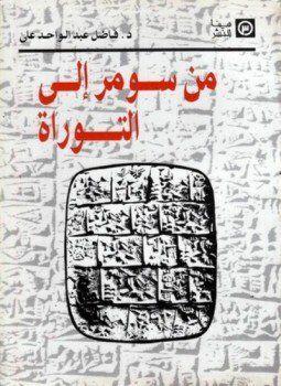 تحميل كتاب من سومر إلى التوراة Pdf تأليف فاضل عبد الواحد علي Phone Cases Case Phone