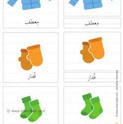 بطاقات ثياب الشتاء للأطفال فصل الشتاء الفصول شمسات Gaming Logos Logos Novelty