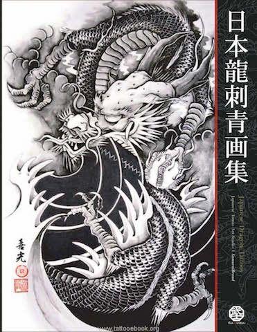 Tattoo Flash Book - Japanese Dragon Tattoos
