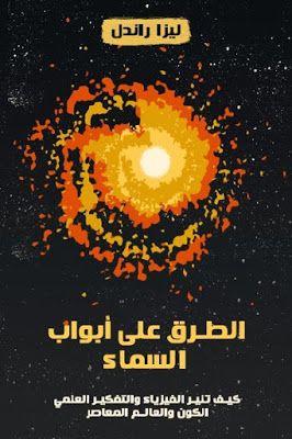 تحميل كتاب الجانب المظلم للكون عالم يستكشف ألغاز الكون Pdf لـ جيمس تريفل Free Books Download Books Free Books