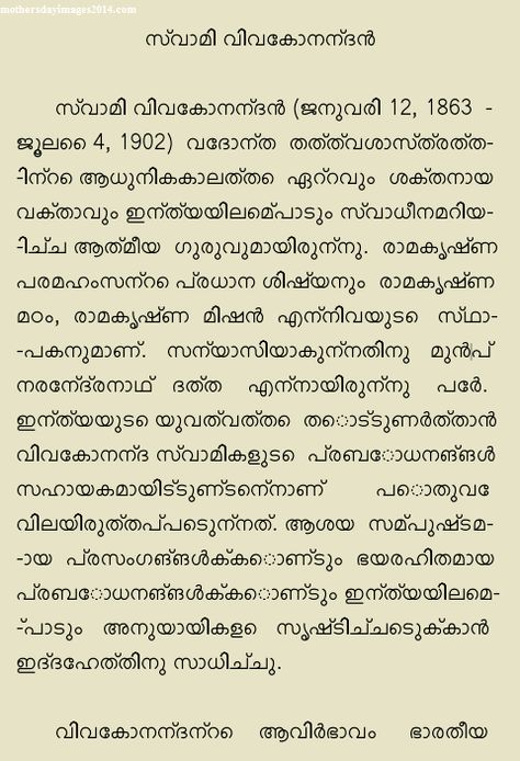 Mothers Day Speech In Malayalam 2014 Mothers Day Malayalam Essay