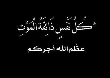 صور تعزية كل نفس ذائقة الموت واحلى صور عبارات عزاء جديده عظم الله أجركم عالم الصور Allah Arabic Calligraphy