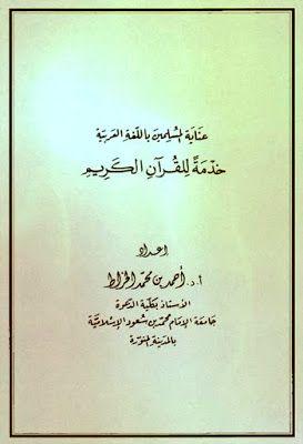 عناية المسلمين باللغة العربية خدمة للقرآن الكريم أحمد الخراط Pdf Arabic Calligraphy