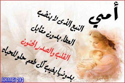 صور عن الام 2021 اجمل الصور عن الام In 2021 Mothers Day Quotes Happy Mother Day Quotes Happy Mothers Day